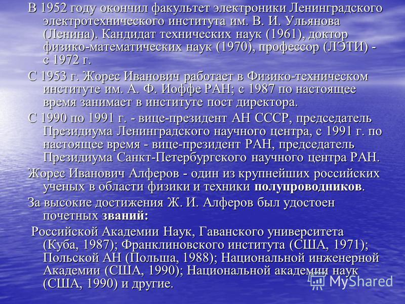 В 1952 году окончил факультет электроники Ленинградского электротехнического института им. В. И. Ульянова (Ленина). Кандидат технических наук (1961), доктор физико-математических наук (1970), профессор (ЛЭТИ) - с 1972 г. С 1953 г. Жорес Иванович рабо