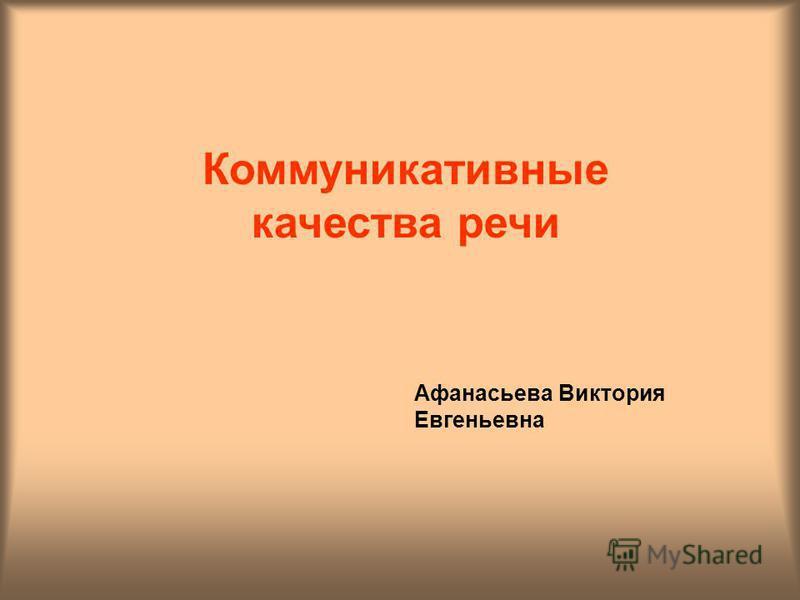 Афанасьева Виктория Евгеньевна Коммуникативные качества речи
