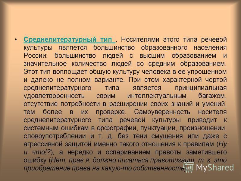 Среднелитературный тип. Носителями этого типа речевой культуры является большинство образованного населения России: большинство людей с высшим образованием и значительное количество людей со средним образованием. Этот тип воплощает общую культуру чел