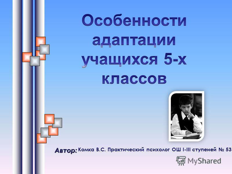 Комка В.С. Практический психолог ОШ I-III ступеней 53Автор: