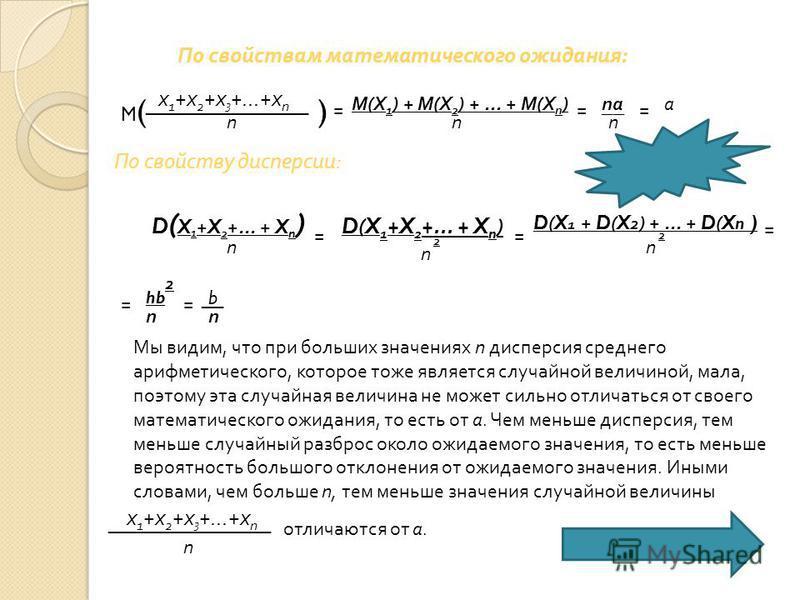 В качестве примера закона больших чисел приведем сле  дующее утверждение. Пусть Х 1,Х 2, Х 3,..., Х n - независимые случайные величины, имеющие одинаковое распределение, и пусть а - общее для всех них математическое ожидание. Тогда при достаточно бо