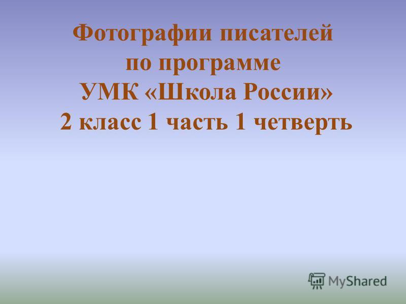 Фотографии писателей по программе УМК «Школа России» 2 класс 1 часть 1 четверть