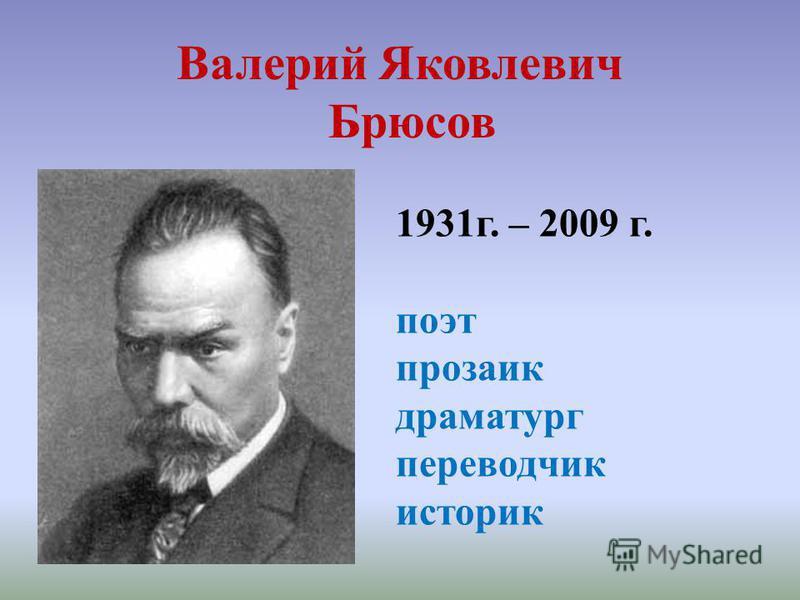 Валерий Яковлевич Брюсов 1931 г. – 2009 г. поэт прозаик драматург переводчик историк