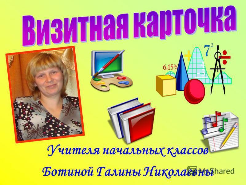 Учителя начальных классов Ботиной Галины Николаевны