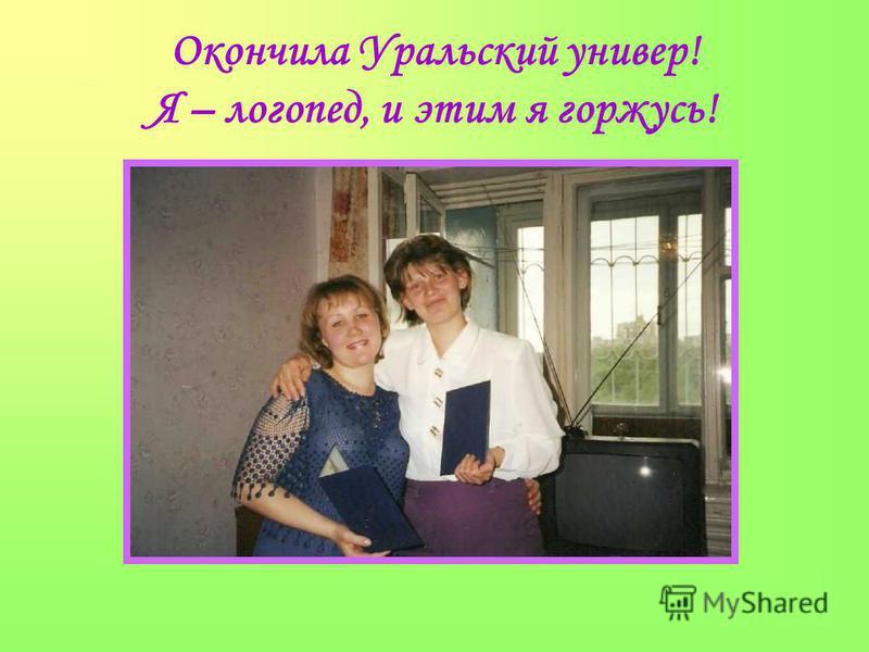 Окончила Уральский универ! Я – логопед, и этим я горжусь!
