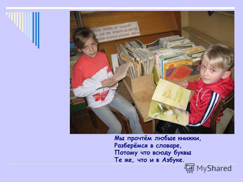 В каждом доме, в каждой хате – В городах и на селе – Начинающий читатель Держит книгу на столе.