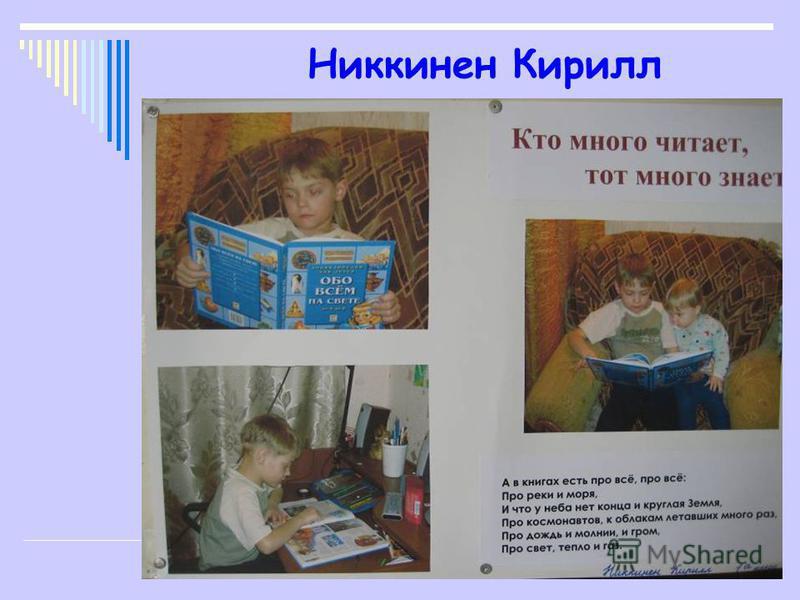 Герасимова Наташа