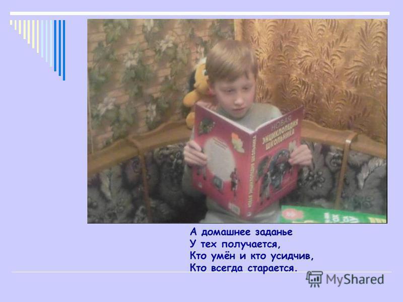 Чтение – это прекрасный урок, Много полезного в каждой из строк. Будь это стих или рассказ, Вы учите их, они учат вас.