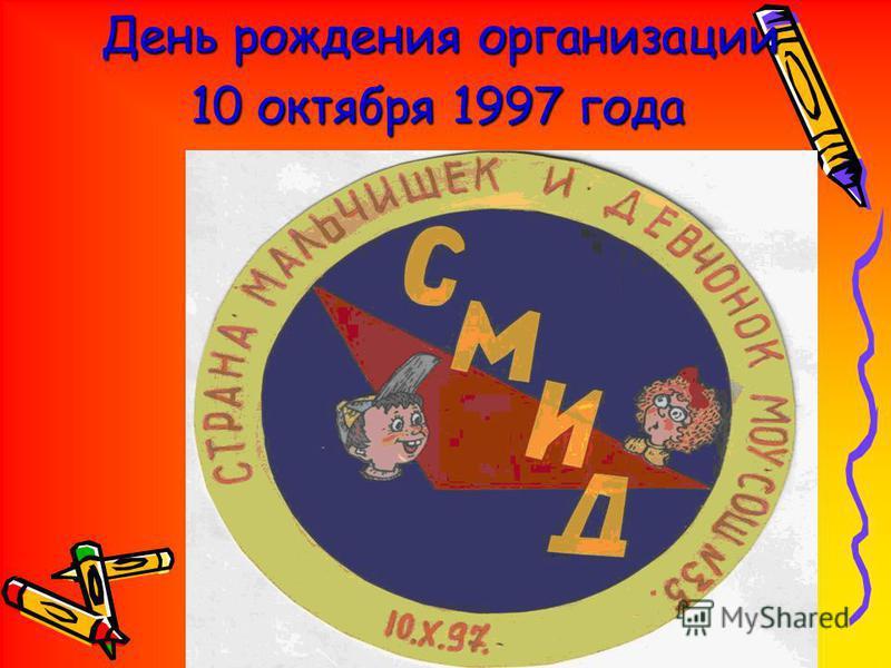 День рождения организации День рождения организации 10 октября 1997 года 10 октября 1997 года