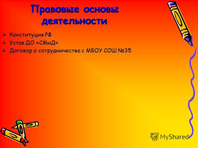 Правовые основы деятельности Конституция РФ Устав ДО «СМиД» Договор о сотрудничестве с МБОУ СОШ 35