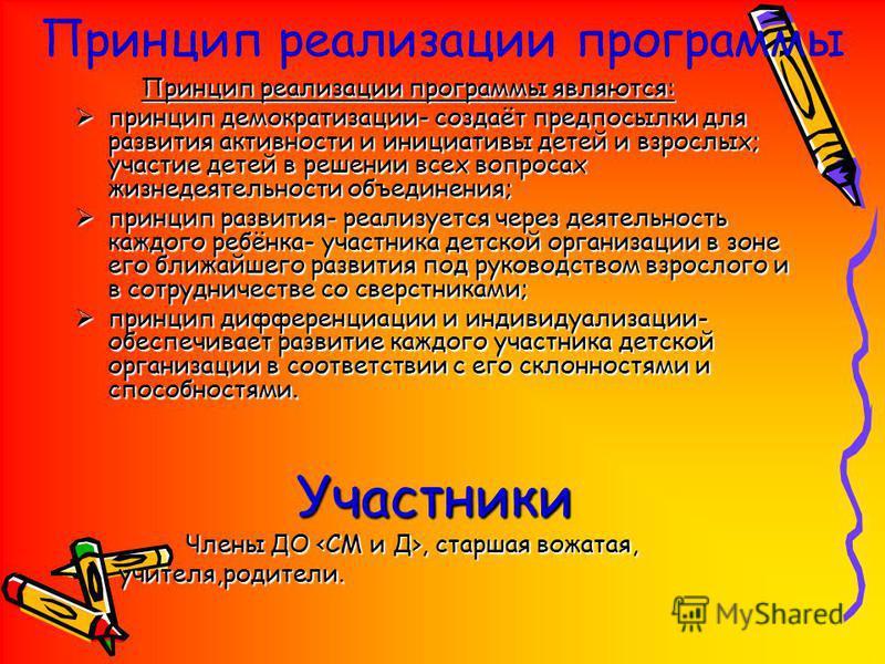 Принцип реализации программы Принцип реализации программы являются: принцип демократизации- создаёт предпосылки для развития активности и инициативы детей и взрослых; участие детей в решении всех вопросах жизнедеятельности объединения; принцип демокр