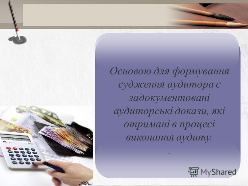 Основою для формування судження аудитора є задокументовані аудиторські докази, які отримані в процесі виконання аудиту..