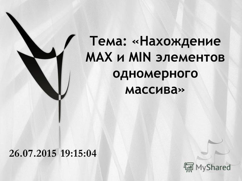 Тема: «Нахождение МАХ и MIN элементов одномерного массива» 26.07.2015 19:16:36