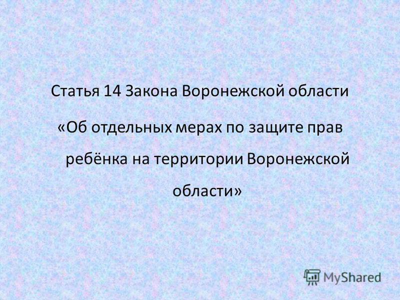 Статья 14 Закона Воронежской области «Об отдельных мерах по защите прав ребёнка на территории Воронежской области»