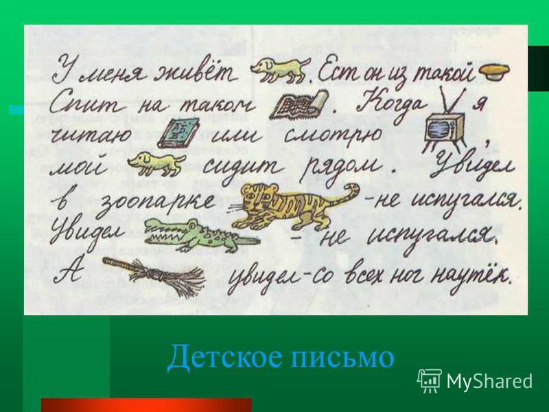 Детское письмо