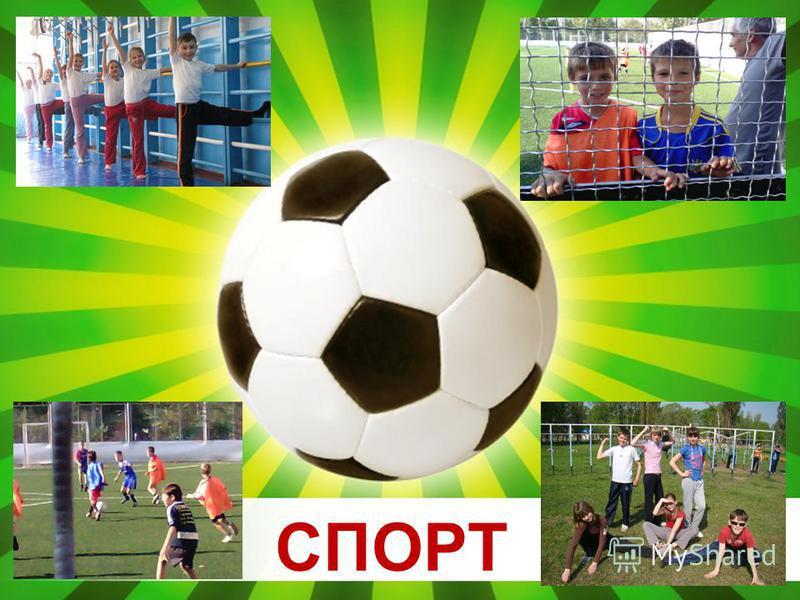 Powerpoint Templates Page 1 Powerpoint Templates СПОРТ