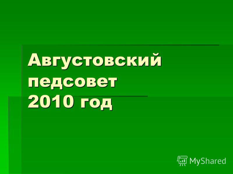 Августовский педсовет 2010 год