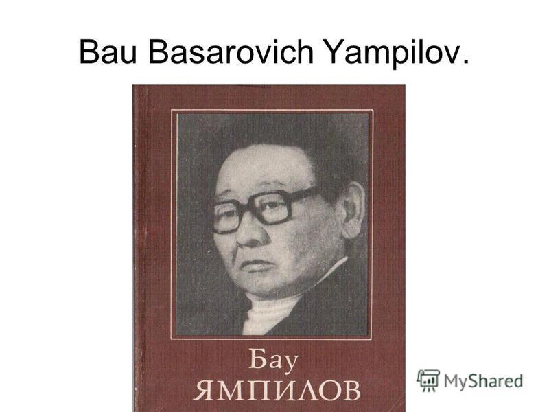 Bau Basarovich Yampilov.