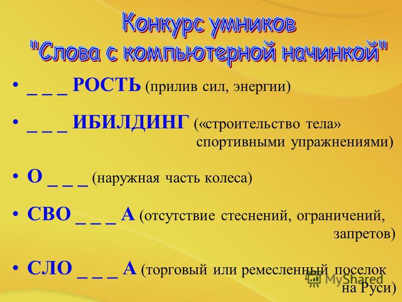 _ _ _ РОСТЬ (прилив сил, энергии) _ _ _ ИБИЛДИНГ («строительство тела» спортивными упражнениями) О _ _ _ (наружная часть колеса) СВО _ _ _ А (отсутствие стеснений, ограничений, запретов) СЛО _ _ _ А (торговый или ремесленный поселок на Руси)