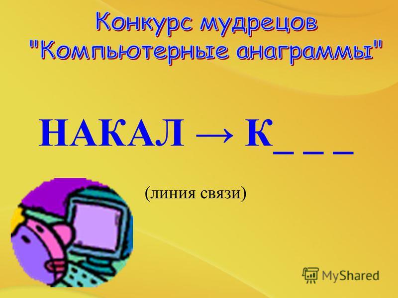 НАКАЛ К_ _ _ (линия связи)