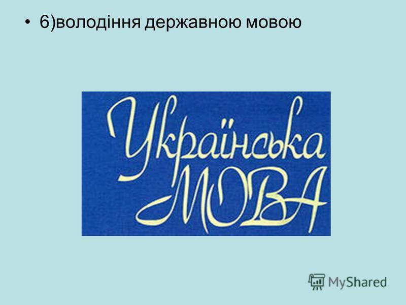 6)володіння державною мовою