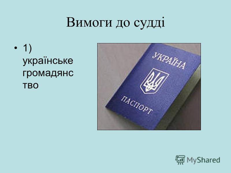 Вимоги до судді 1) українське громадянс тво