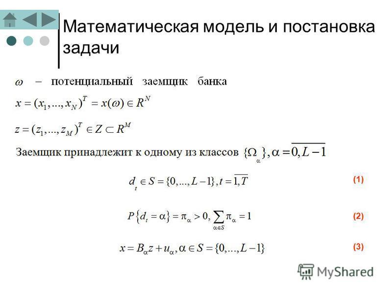 (1) (2) (3) Математическая модель и постановка задачи
