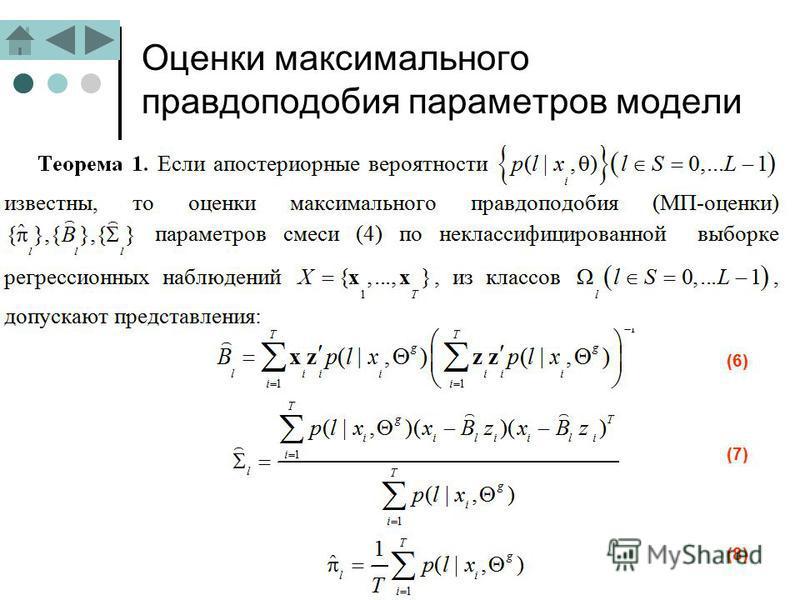 Оценки максимального правдоподобия параметров модели (6) (7) (8)