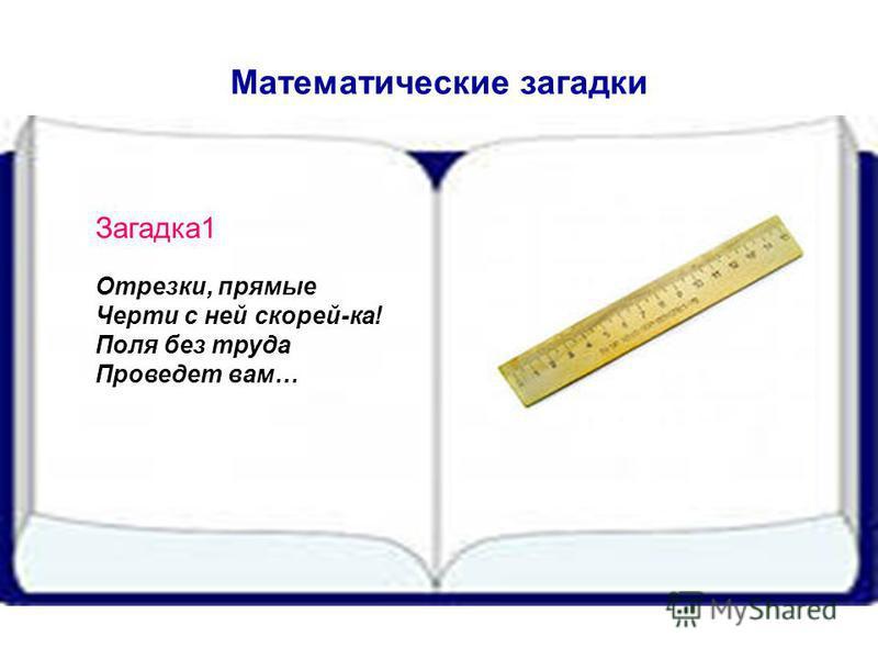 Математические загадки Загадка 1 Отрезки, прямые Черти с ней скорей-ка! Поля без труда Проведет вам…