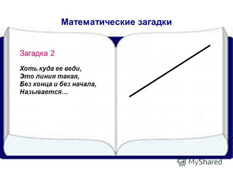 Математические загадки Загадка 2 Хоть куда ее веди, Это линия такая, Без конца и без начала, Называется…