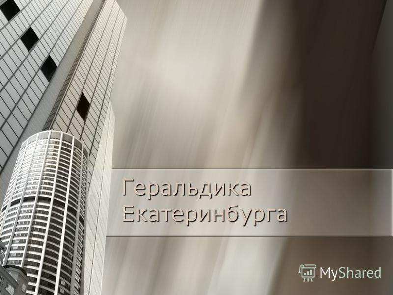 Геральдика Екатеринбурга