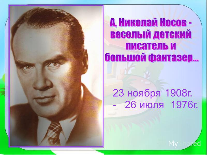 23 ноября 1908 г. - 26 июля 1976 г.