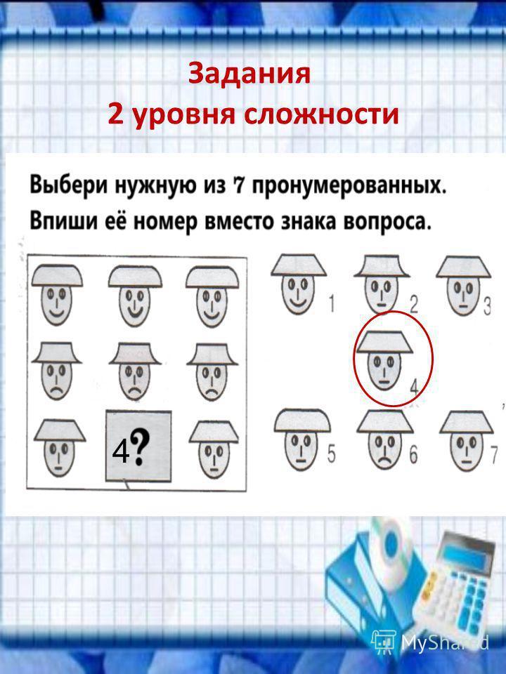 Задания 2 уровня сложности 4