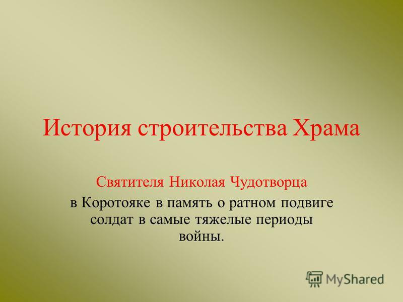 История строительства Храма Святителя Николая Чудотворца в Коротояке в память о ратном подвиге солдат в самые тяжелые периоды войны.
