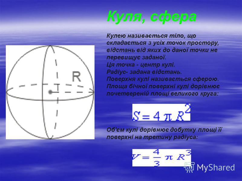 Куля, сфера Кулею називається тіло, що складається з усіх точок простору, відстань від яких до даної точки не перевищує заданої. Ця точка - центр кулі. Радіус- задана відстань. Поверхня кулі називається сферою. Площа бічної поверхні кулі дорівнює поч