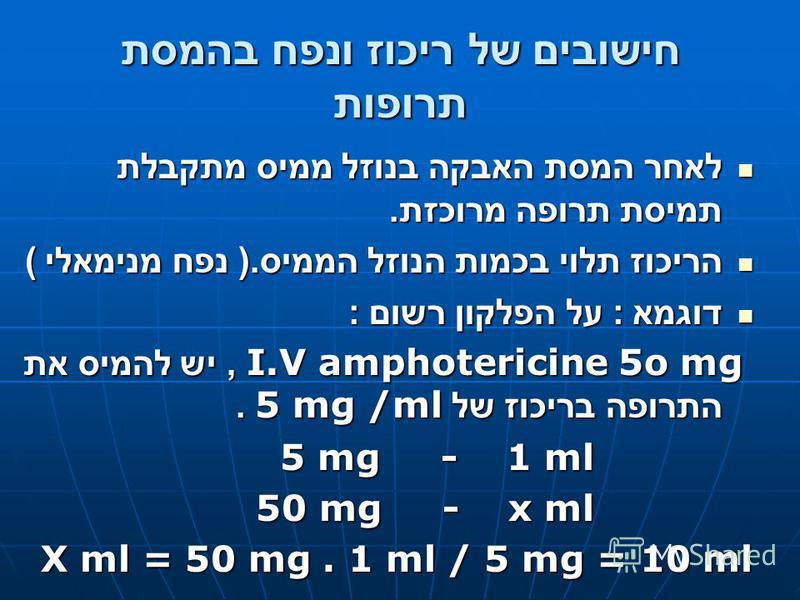 חישובים של ריכוז ונפח בהמסת תרופות לאחר המסת האבקה בנוזל ממיס מתקבלת תמיסת תרופה מרוכזת. לאחר המסת האבקה בנוזל ממיס מתקבלת תמיסת תרופה מרוכזת. הריכוז תלוי בכמות הנוזל הממיס.( נפח מנימאלי ) הריכוז תלוי בכמות הנוזל הממיס.( נפח מנימאלי ) דוגמא : על הפלק
