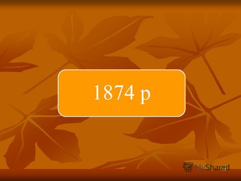 1874 р 13