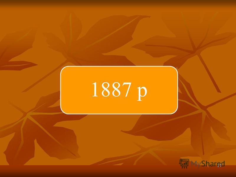 1887 р 17