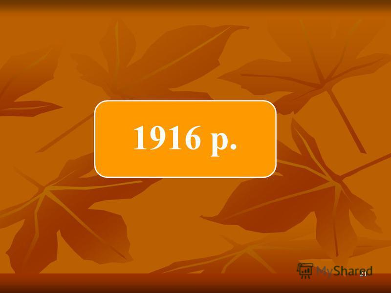 1916 р. 21