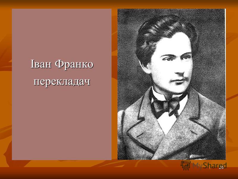 26 Іван Франко перекладач