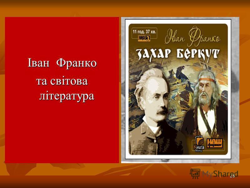 28 Іван Франко та світова література
