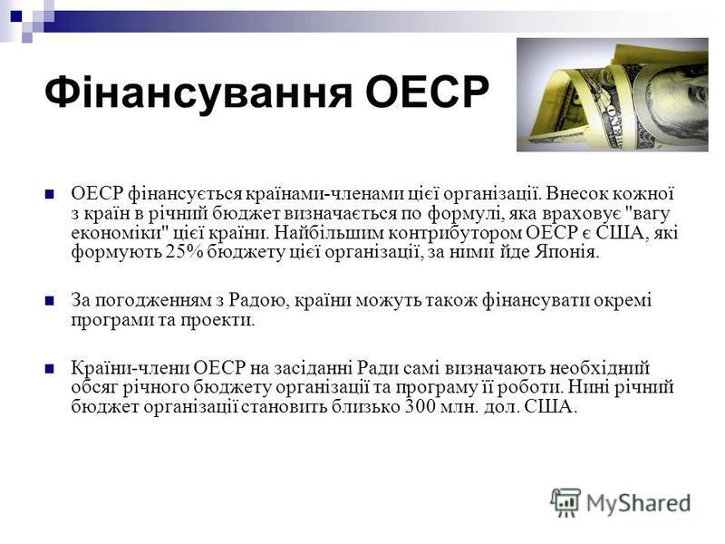 Фінансування ОЕСР ОЕСР фінансується країнами-членами цієї організації. Внесок кожної з країн в річний бюджет визначається по формулі, яка враховує