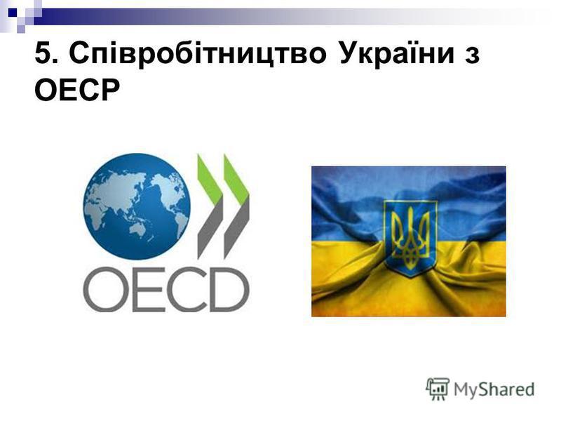 5. Співробітництво України з ОЕСР