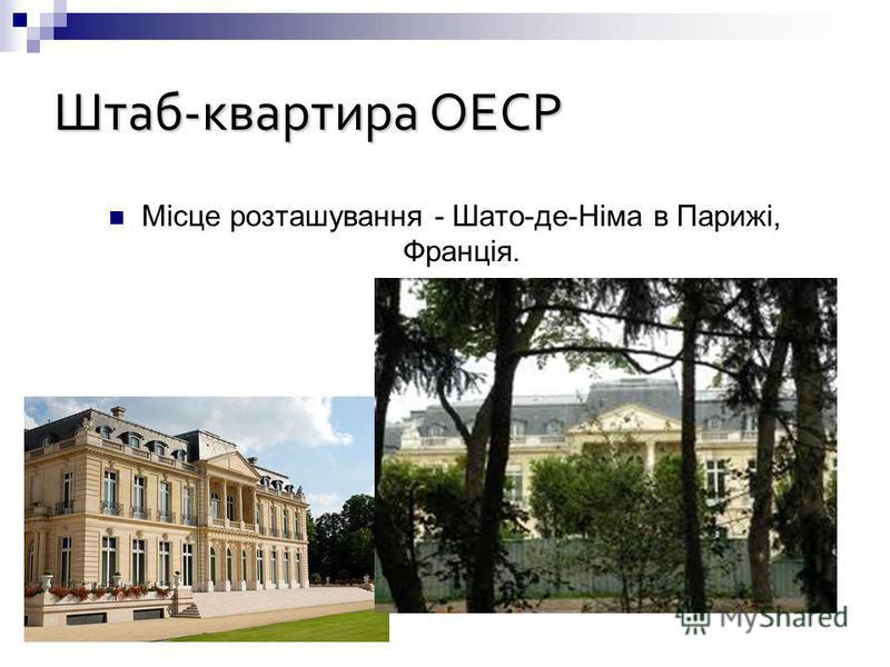 Штаб-квартира ОЕСР Місце розташування - Шато-де-Німа в Парижі, Франція.