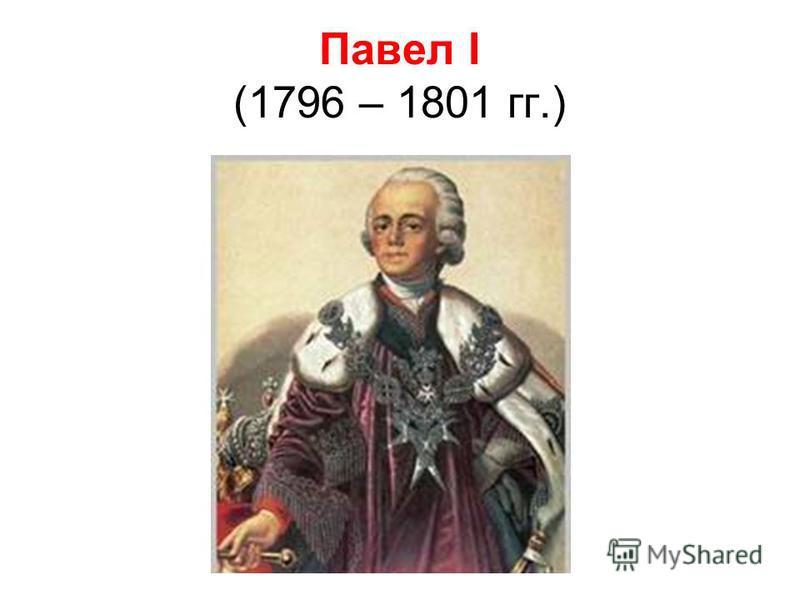 Павел I (1796 – 1801 гг.)