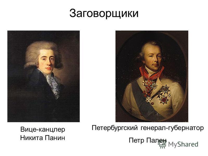 Заговорщики Вице-канцлер Никита Панин Петербургский генерал-губернатор Петр Пален