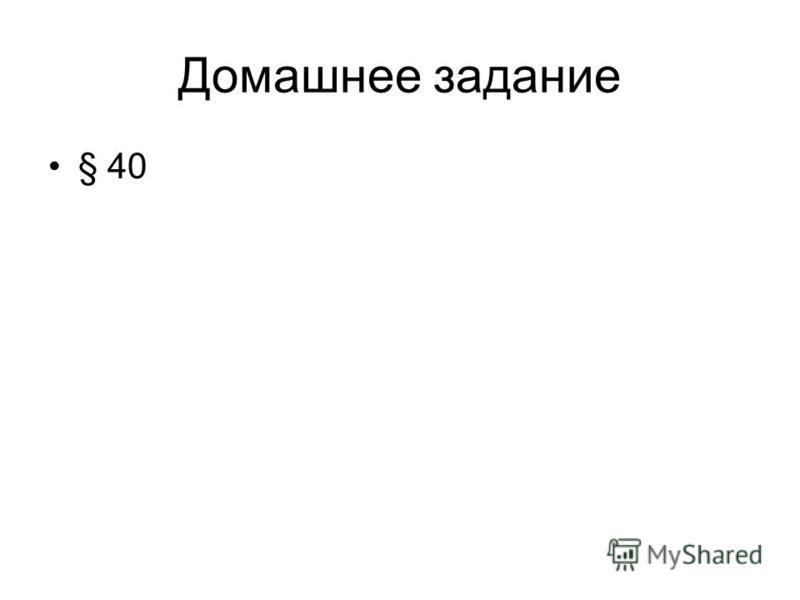 Домашнее задание § 40