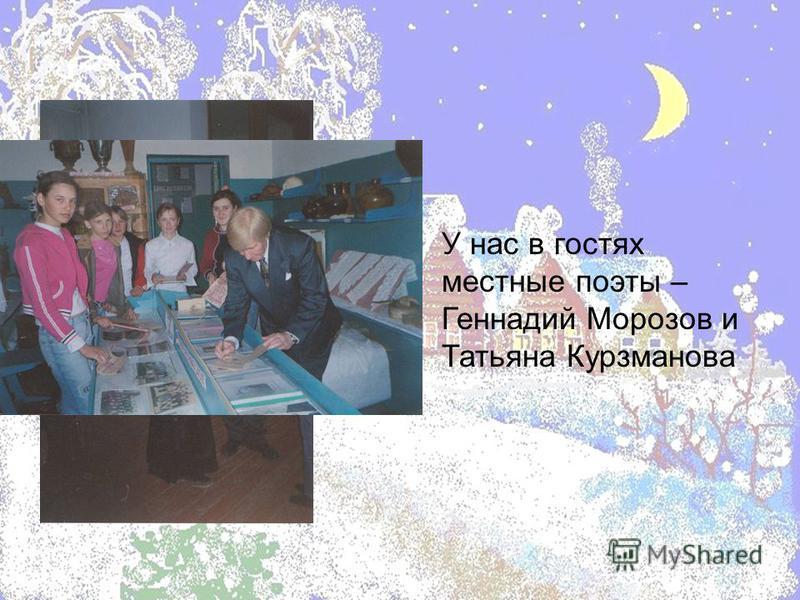 У нас в гостях местные поэты – Геннадий Морозов и Татьяна Курзманова