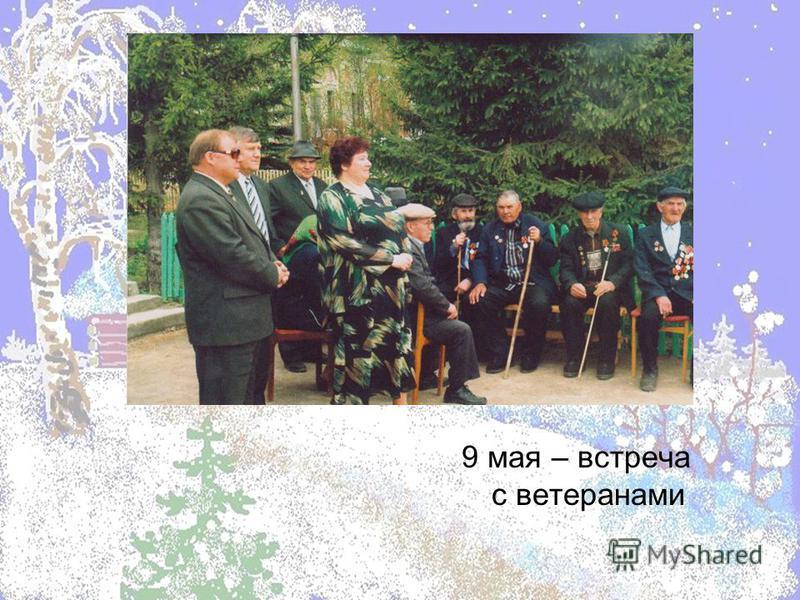 9 мая – встреча с ветеранами