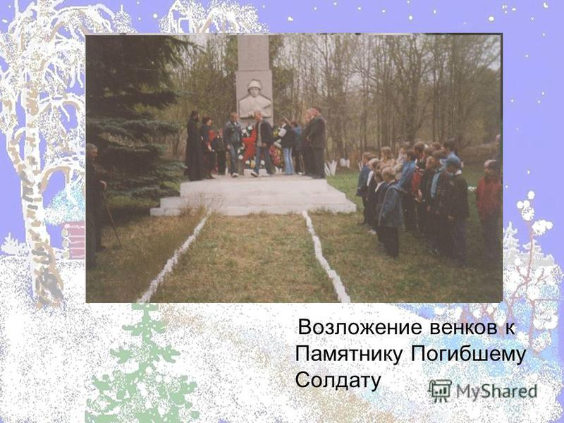 Возложение венков к Памятнику Погибшему Солдату